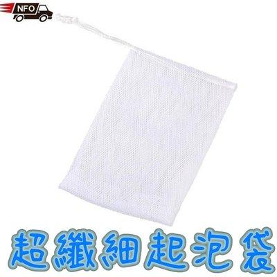 香皂袋【NF619】9*12cm 洗臉起泡網 香皂網袋 肥皂網 打泡網 起泡袋 潔面網 網皂袋 手工皂網 可掛