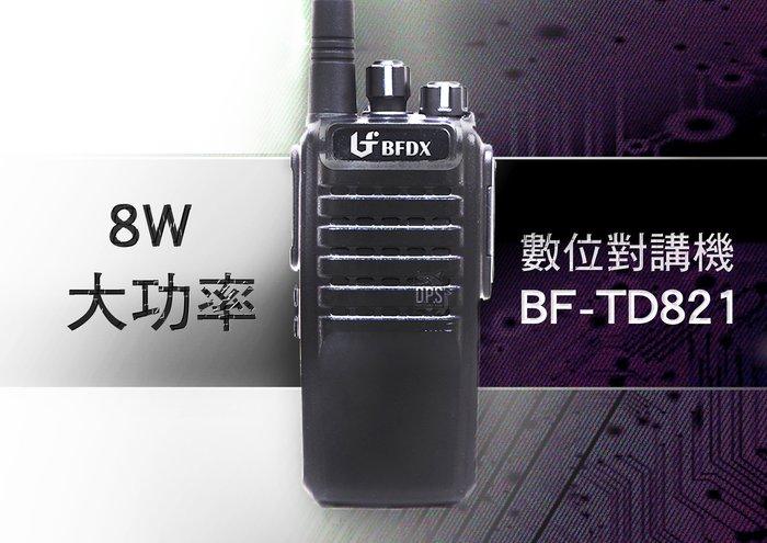 └南霸王┐北峰 BF-TD821 大功率8W數位類比 無線電對講機