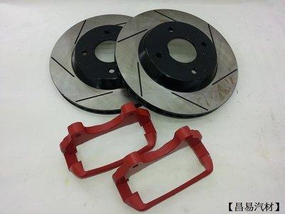 【昌易汽材】TOYOTA 豐田 車系 加大碟 加大碟盤 特價中(ALTIS COROLLA EXSIOR PREMIO RAV4 WISH VIOS)