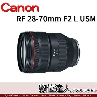【數位達人】公司貨 Canon RF 28-70mm F2 L USM 恆定 大光圈 變焦鏡 EOS R系列 專用