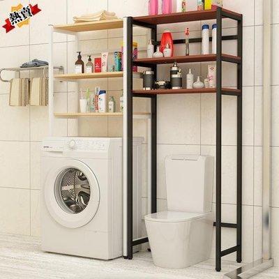洗衣機置物架 翻蓋波輪洗衣機架落地衛生間馬桶置物架子陽台收納架 【快速出貨】