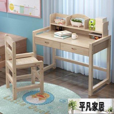 兒童學習小學生小書桌學寫字桌椅套裝家用...