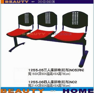 【Beauty My Home】19-CB-329-04三人座排椅【高雄】