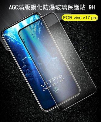 --庫米-- AGC vivo v17 pro CP+ 滿版鋼化玻璃保護貼 全膠貼合 9H