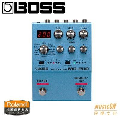 【民揚樂器】最尖端先進的調變效果器 BOSS MD200 Modulation 調製效果器踏板