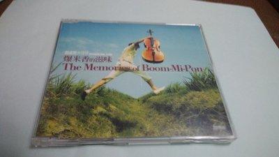 郭虔哲Kenneth Kuo [新世紀大提琴] 爆米香的滋味 正版宣傳品 JINGO金革唱片發行