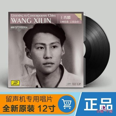 正版 聆聽當代中國系列 王西麟 交響樂LP黑膠唱盤 12寸留聲機碟片-百雅音像