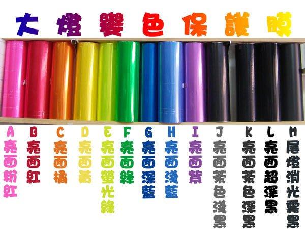 【Artist阿提斯特】【AU00001】營業級大燈膜 燻黑車燈變色膜  車燈改色膜 車燈保護膜(30*100cm)