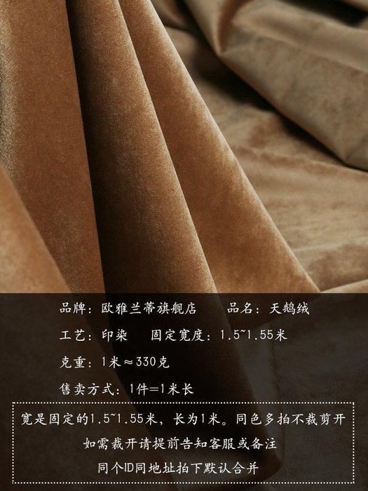 爆款--天鵝絨布料面料清倉處理加厚絨布毛絨衣服diy抱枕沙發金絲絨布料#布料#綢緞#冰絲#絨布