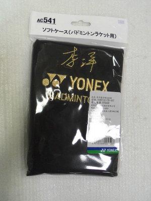 【n0900台灣健立最便宜】2021 YONEX 東奧金牌羽球國手麟洋配限量絨布羽拍袋YOBT1911TR(二選一)。