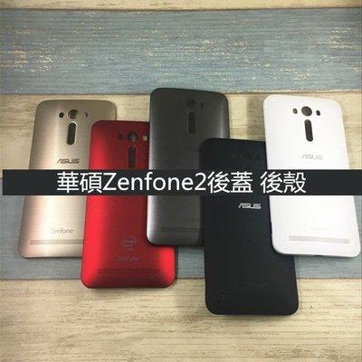 華碩Zenfone2後蓋 Laser ...