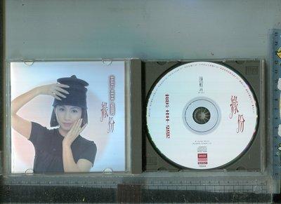 蔡幸娟 (緣份 Fall In Love )  福茂唱片二手CD  1994 (娃娃歡樂營)