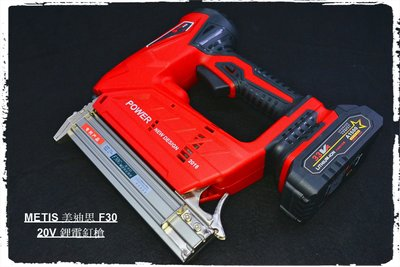 METIS美狄思 F30 20V鋰電釘槍 充電式直釘槍 電動ㄇ型碼釘槍 氣動拉釘槍 手動打釘槍 木工裝潢白鐵鋼釘沙發裝訂
