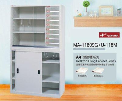 【樹德收納系列】落地型資料櫃 MA-11809G+U-118M (檔案櫃/文件櫃/公文櫃/收納櫃/效率櫃)