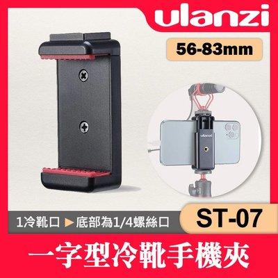 【公司貨】ST-07 一字冷靴手機夾 熱靴 輕量 手機座 Ulanzi 外接 麥克風 攝影燈 Vlog 直播 手機配件