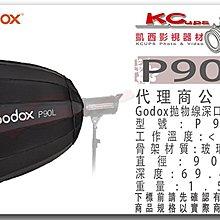 凱西影視器材 Godox 神牛 Para P90L 深型 無影罩 輕便版 耐熱60℃ 直徑90cm 深度69.4cm