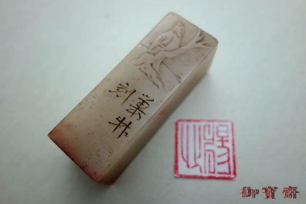 【御寶齋】--{樹下人物印章}--老壽山石--刻文印章..// 特價只給第一標 //
