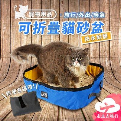 走走去旅行99750【PO001】可折疊貓砂盆 外出便攜貓咪廁所 折疊貓屎盆 貓便盆 寵物用品 2色