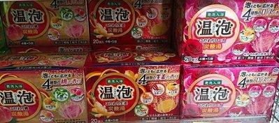 日本原裝 溫泡/泡澡/泡湯20顆~需預購