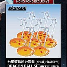 全新 Bandai SDCC 2019 香港會場 限定 版 Star Stages 龍珠 地台 支架 會場限定 全套7款 (不散賣)