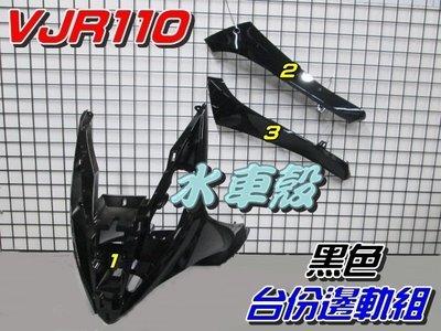 【水車殼】光陽 VJR 110 台份邊軌組 黑色 3項$1530元 VJR 100 前柄 側條 前護條 邊條 景陽部品