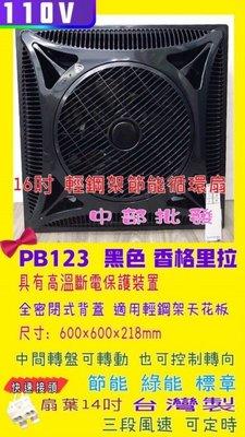 「工廠直營」時尚黑色 110V PB123 16吋 香格里拉 輕鋼架節能循環扇 吸排扇 辦公室循環扇 空調快速冷房