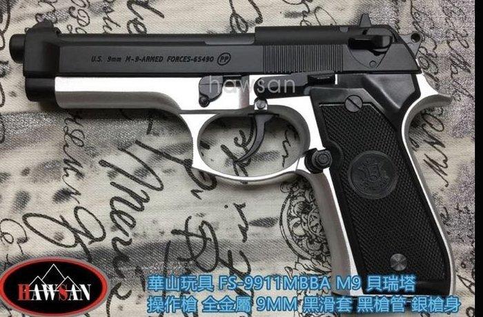 [極光小舖] 華山玩具 FS-9911MBAA M9 貝瑞塔 操作槍  全金屬 黑滑套 銀槍管 銀槍身 9MM
