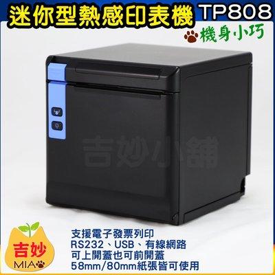 TP808 熱感印表機 收銀出單機 電子發票機 廚房出單機 開發票 小巧省空間【吉妙小舖】58mm~80mm 感熱印表機