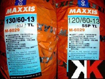 K2零件王.G-MAX 150全新瑪吉斯M6029.高速輪胎-130/60/13批發價