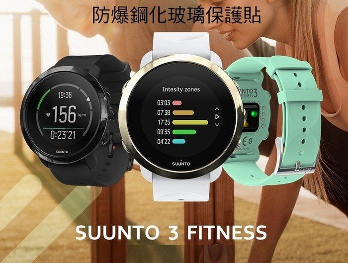*Phone寶*颂拓 SUUNTO3 Fitness  鋼化玻璃貼 硬度 高硬度 高清晰 高透光 9H