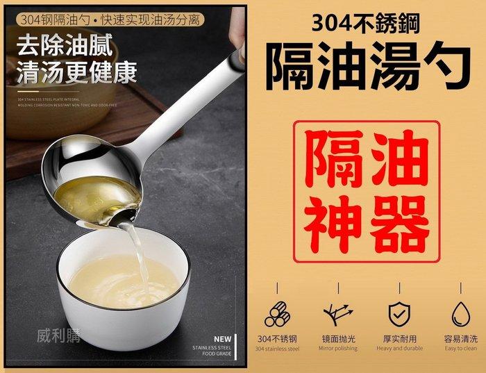 【喬尚拍賣】304不鏽鋼隔油湯勺  輕鬆去油 隔油神器 隔油湯匙