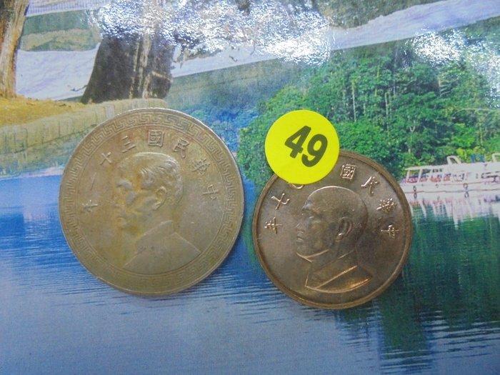 ☆小森館☆民國31年民國二十分鎳幣共1枚~F014.49