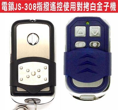 {遙控達人}電鎖JS-308指撥遙控使用對拷白金子機 買回自行DIY拷貝簡單又好玩 電動門遙控器 各式遙控器維修 鐵捲門