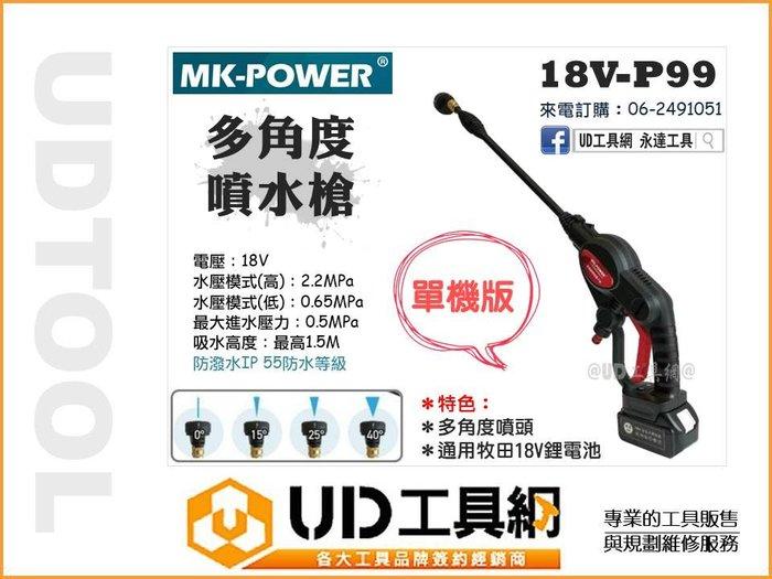 免運@UD工具網@ 充電式 高壓清洗機 18V (不附電池) 低壓清洗機 洗車機 沖洗機 18V-P99 通用牧田鋰電池