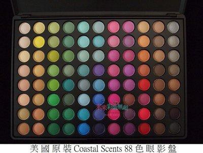 【米米彩妝無敵】美國原裝Coastal Scents 88色眼影盤 Original Palette 霧面 特價650元