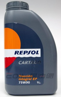 【易油網】Repsol 75w-90 CARTAGO 75W90 LSD 差速器 齒輪油 四輪傳動車