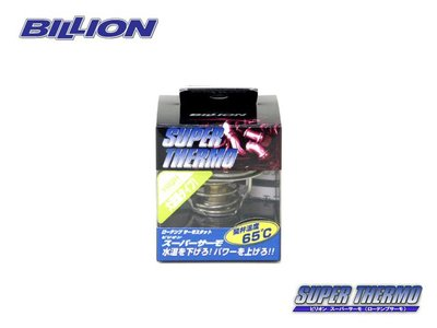 【Power Parts】BILLION 節溫器 水龜 NISSAN TIIDA C11 2007-2011