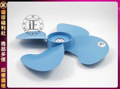 環球ⓐ五金工具☞18吋工業立扇用葉片 工業電扇葉片 電風扇葉片