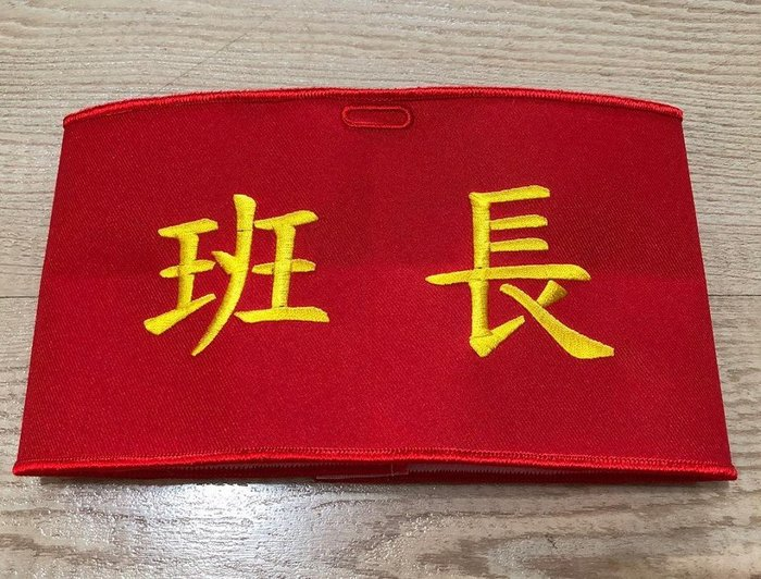 ※embrofami※刺繡配件 紅色底黃色字「班長」臂章圈/袖圈  (2個)