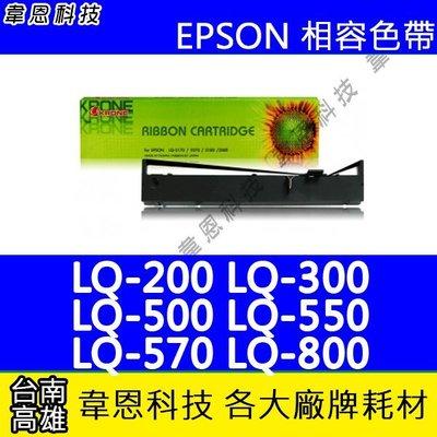 【韋恩科技-台南-含稅】EPSON 相容色帶 LQ-200,LQ-300,LQ-500,LQ-550,LQ-800