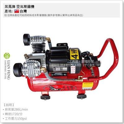 【工具屋】黑馬牌 ZT-4050-2C 直結式空壓機系列 4HP 50L 雙管 空氣壓縮機 風車 打氣機 台灣製