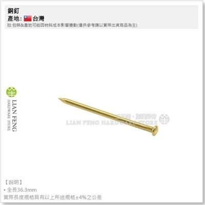 【工具屋】銅釘 1寸2 單支售價 寸2...