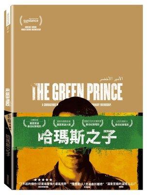 合友唱片 哈瑪斯之子 DVD The Green Prince 面交 自取