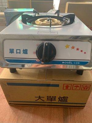 「台灣製造」單口爐 低壓 大單爐 正銅爐心??火鍋爐? 炒菜爐 ?液化瓦斯專用 營業用