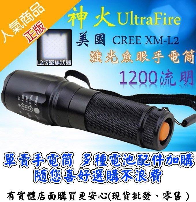 27017A-137興雲網購2店【單賣L2手電筒】UltraFire L2美國CREE強光魚眼變焦手電筒贈