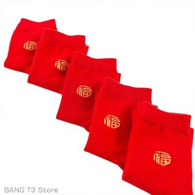 過年紅襪子 踩小人襪子 紅色襪子 紅襪 福襪 中筒襪 襪子 新年小物 BANG【MO04】