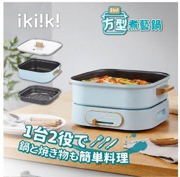 【MONEY.MONEY】ikiiki伊崎 2in1方型煮藝鍋/電火鍋/電烤盤IK-MC3401(可加購章魚燒烤盤)