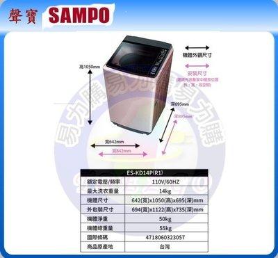 【易力購】SAMPO 聲寶變頻單槽洗衣機 ES-KD14P《14公斤》全省運送