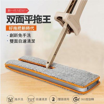 免手洗雙面平板兩用拖把