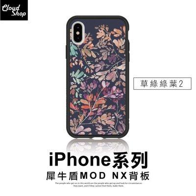 犀牛盾 MOD NX 背板 草綠綠葉2 iPhone XS MAX X XR 8 7 Plus 手機背蓋配件 保護板 圖